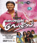 College Days Malayalam Film DVD